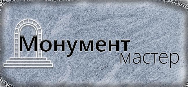Монумент-Мастер -